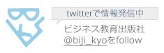 ビジネス教育出版社Twitter@biji_kyo
