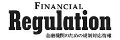 FinancialRegulation(フィナンシャル・レギュレーション)