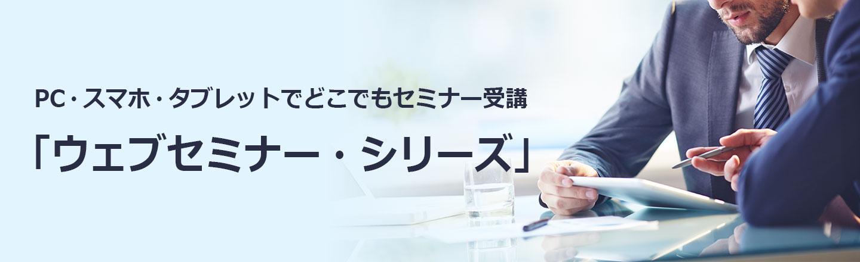 ウェブセミナー・シリーズ