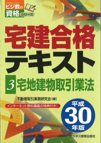 平成30年版 宅建合格テキスト③宅地建物取引業法