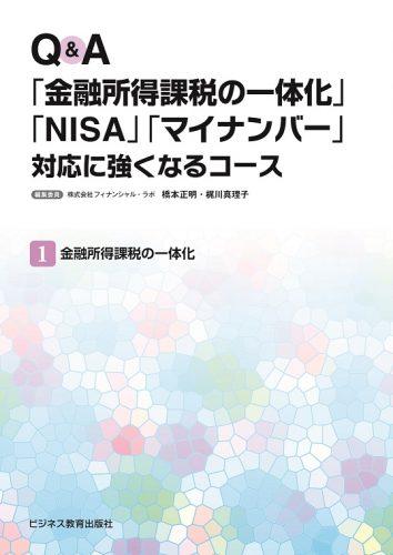 Q&A「金融所得課税の一体化」「NISA」「マイナンバー」対応に強くなるコース【3ヶ月コース】