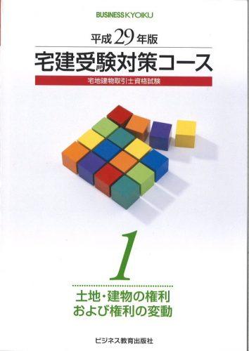 宅建受験対策コース