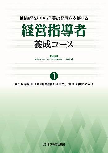 経営指導者養成コース (社外役員・経営コンサル養成コース 改題)