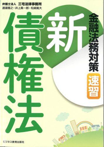 速習 新しい債権法対策コース【3ヶ月コース】