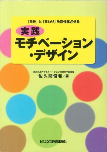 実践モチベーション・デザインコース【3ヶ月コース】
