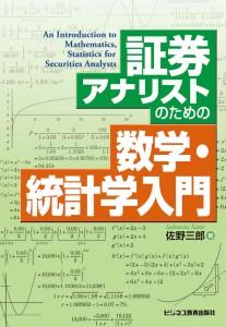 証券アナリストのための数学・統計学入門
