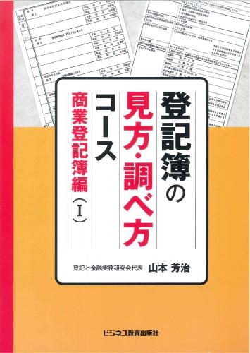 登記簿の見方・調べ方コース