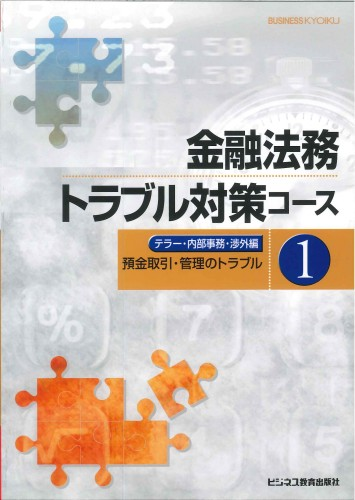 金融法務トラブル対策コース