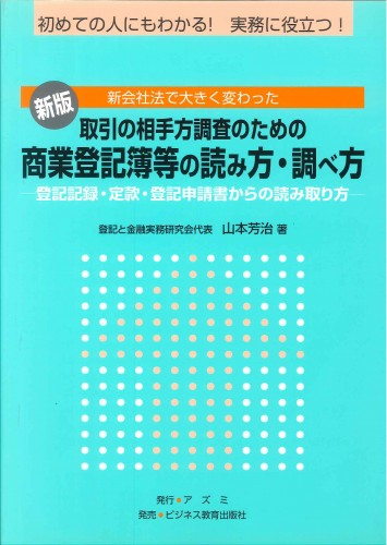 新版 商業登記簿等の読み方・調べ方