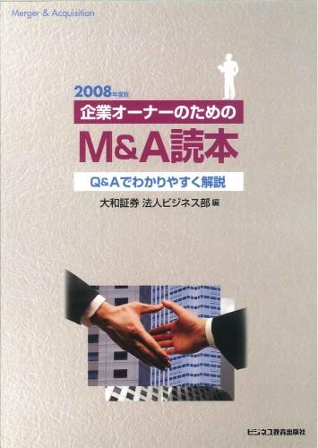 2008年度版 企業オーナーのためのM&A読本