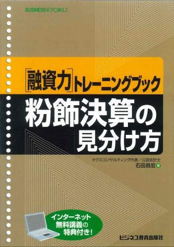 [融資力]トレーニングブック粉飾決算の見分け方