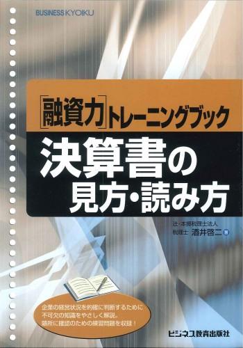 [融資力]トレーニングブック 決算書の見方・読み方 企業の経営状況を的確に判断するために