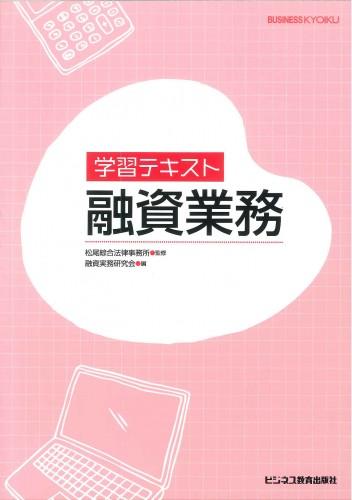 学習テキスト 融資業務 融資業務のすべてがわかる1冊