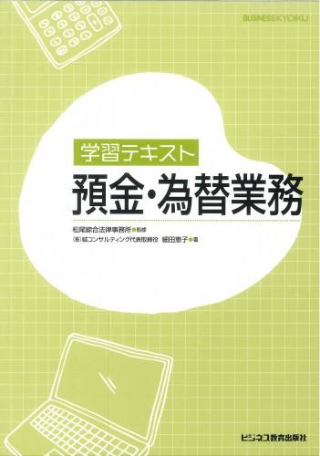 学習テキスト 預金・為替業務 預金・為替業務のすべてがわかる1冊