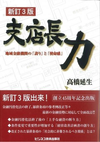 新訂3版 支店長力 地域金融機関の「誇り」と「使命感」