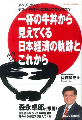 アベノミクスでデフレ・外食不況は脱出できるのか!?一杯の牛丼から見えてくる日本経済の軌跡とこれから