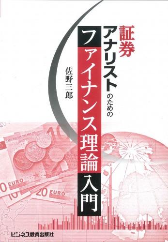 証券アナリストのためのファイナンス理論入門 ファイナンス理論入門の決定版!