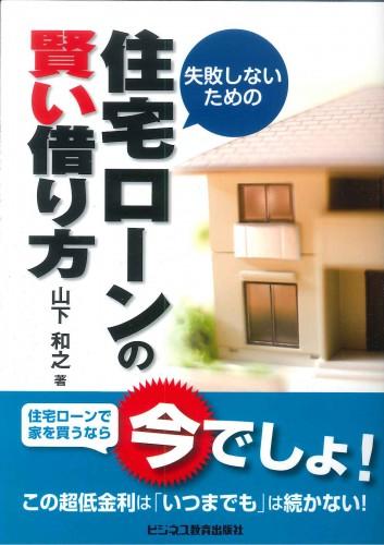 失敗しないための住宅ローンの賢い借り方 住宅ローンで家を買うなら「今」でしょ!この超低金利は「いつまでも」続かない
