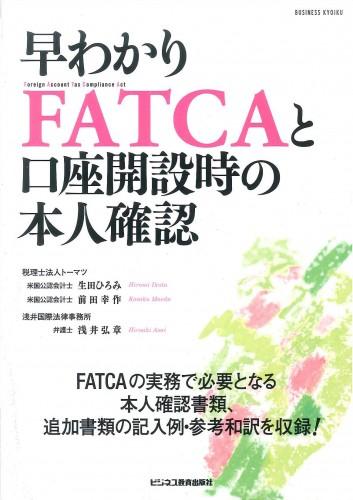 早わかりFATCAと口座開設時の本人確認