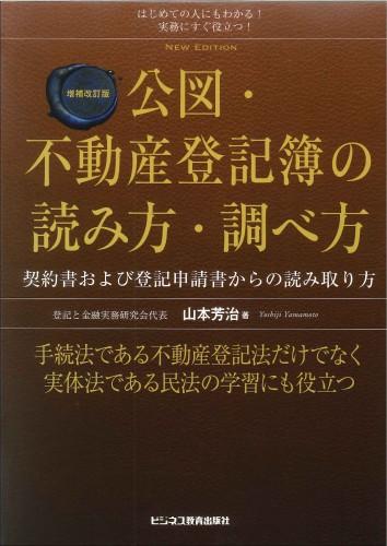 公図・不動産登記簿の読み方・調べ方 増補改訂版