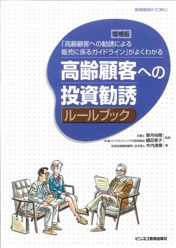 増補版 高齢顧客への投資勧誘ルールブック―「高齢顧客への勧誘による販売に係るガイドライン」がよくわかる