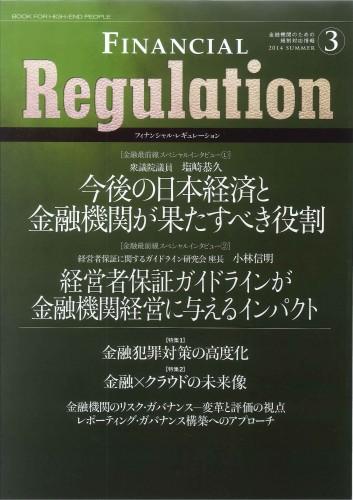FINANCIAL Regulation(フィナンシャル・レギュレーション)Vol.3 2014 SUMMER―金融機関のための規制対応情報
