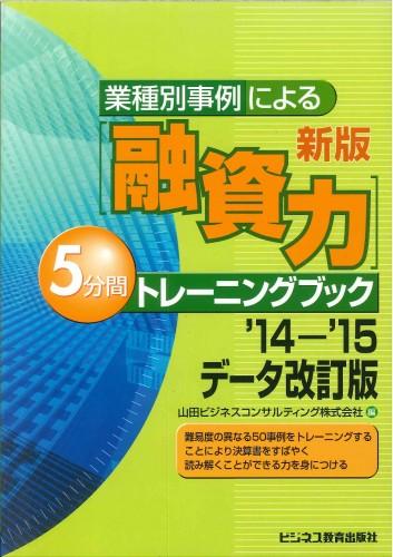 新版[融資力]5分間トレーニングブック 14-15データ改訂版