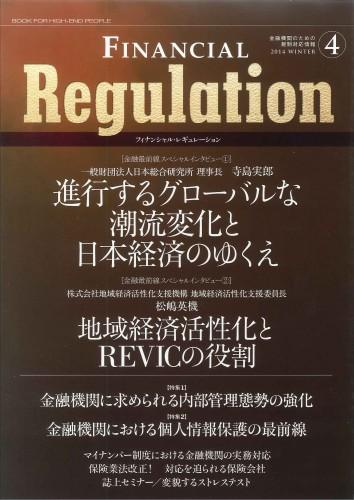 Financial Regulation(フィナンシャル・レギュレーション)Vol.4 2014 WINTER―金融機関のための規制対応情報誌