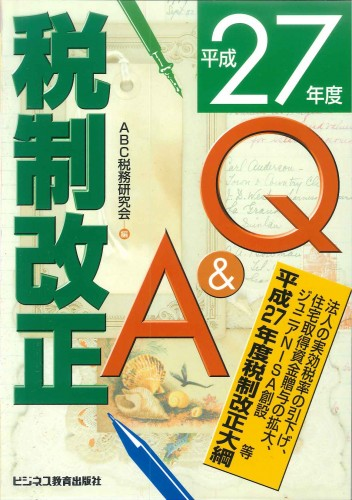 平成27年度版 税制改正Q&A