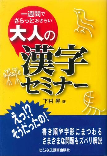 一週間でさらっとおさらい 大人の漢字セミナー