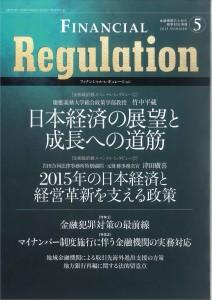 Financial Regulation(フィナンシャル・レギュレーション)Vol.5 2015 SUMMER―金融機関のための規制対応情報誌