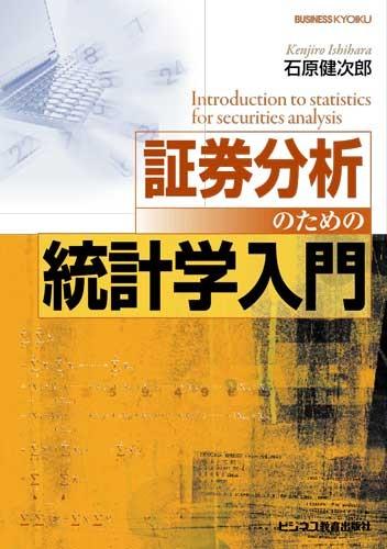 証券分析のための統計学入門