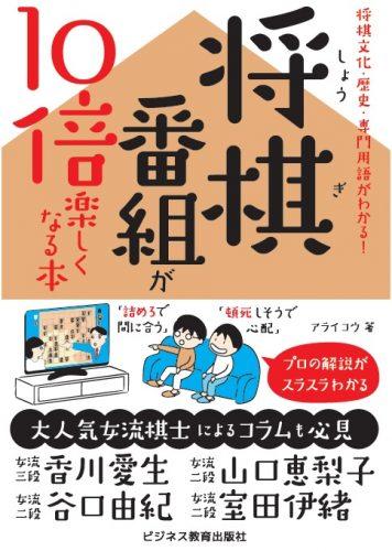 【たちまち重版!】将棋番組が10倍楽しくなる本
