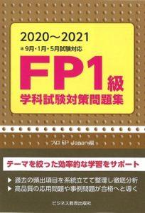 2020~2021 FP1級学科試験対策問題集