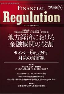 FINANCIAL REGULATION(フィナンシャル・レギュレーション)2015 WINTER 6