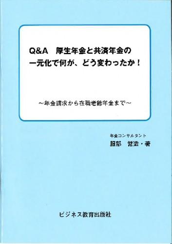 Q&A 厚生年金と共済年金の一元化で何が、どう変わったか! ~年金請求から在職老齢年金まで~
