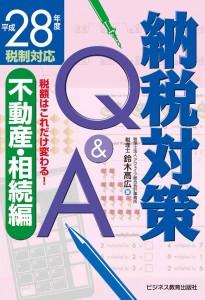 平成28年度税制対応 納税対策Q&A 不動産・相続編