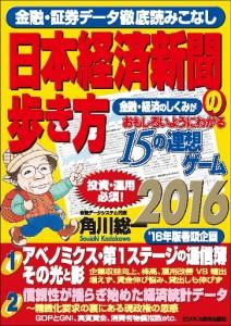 2016 日本経済新聞の歩き方~金融・経済のしくみがおもしろいようにわかる15の連想ゲーム~