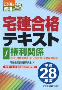 平成28年版 宅建合格テキスト①権利関係
