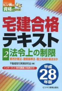 平成28年版 宅建合格テキスト②法令上の制限