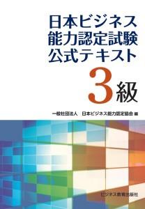日本ビジネス能力認定試験 3級公式テキスト