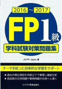 2016~2017 FP1級学科試験対策問題集