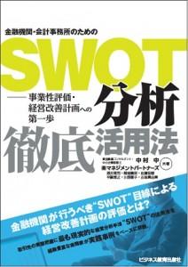 金融機関・会計事務所のためのSWOT分析徹底活用法