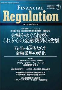 FINANCIAL Regulation(フィナンシャル・レギュレーション) Vol.7 2016 SUMMER