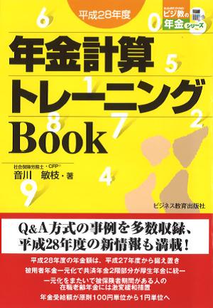 平成28年度 年金計算トレーニングBook