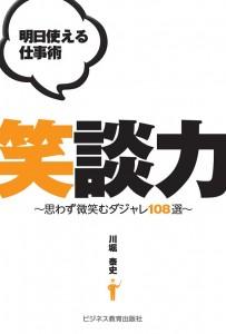 明日使える仕事術 笑談力 ~思わず微笑むダジャレ108選~