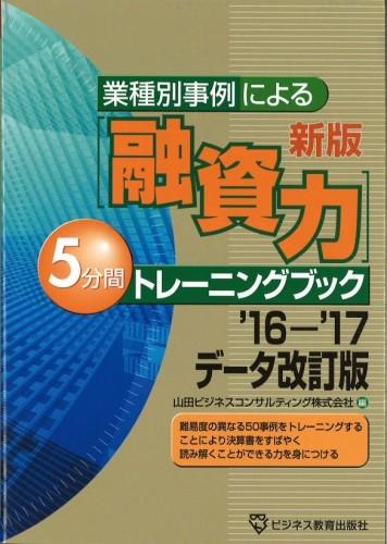 新版[融資力]5分間トレーニングブック 16-17データ改訂版