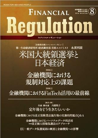 FINANCIAL Regulation(フィナンシャル・レギュレーション) Vol.8 2016 WINTER