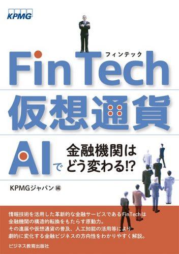 FinTech・仮想通貨・AIで金融機関はどう変わる!?(著者からのメッセージ動画付)