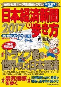 投資・運用必須!金融・証券データ徹底読みこなし  2017日本経済新聞の歩き方  金融・経済の仕組みがおもしろいようにわかる15の連想ゲーム